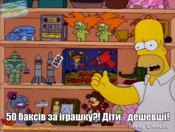 Simpson_gomer8