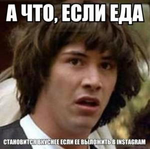 insta_prikol