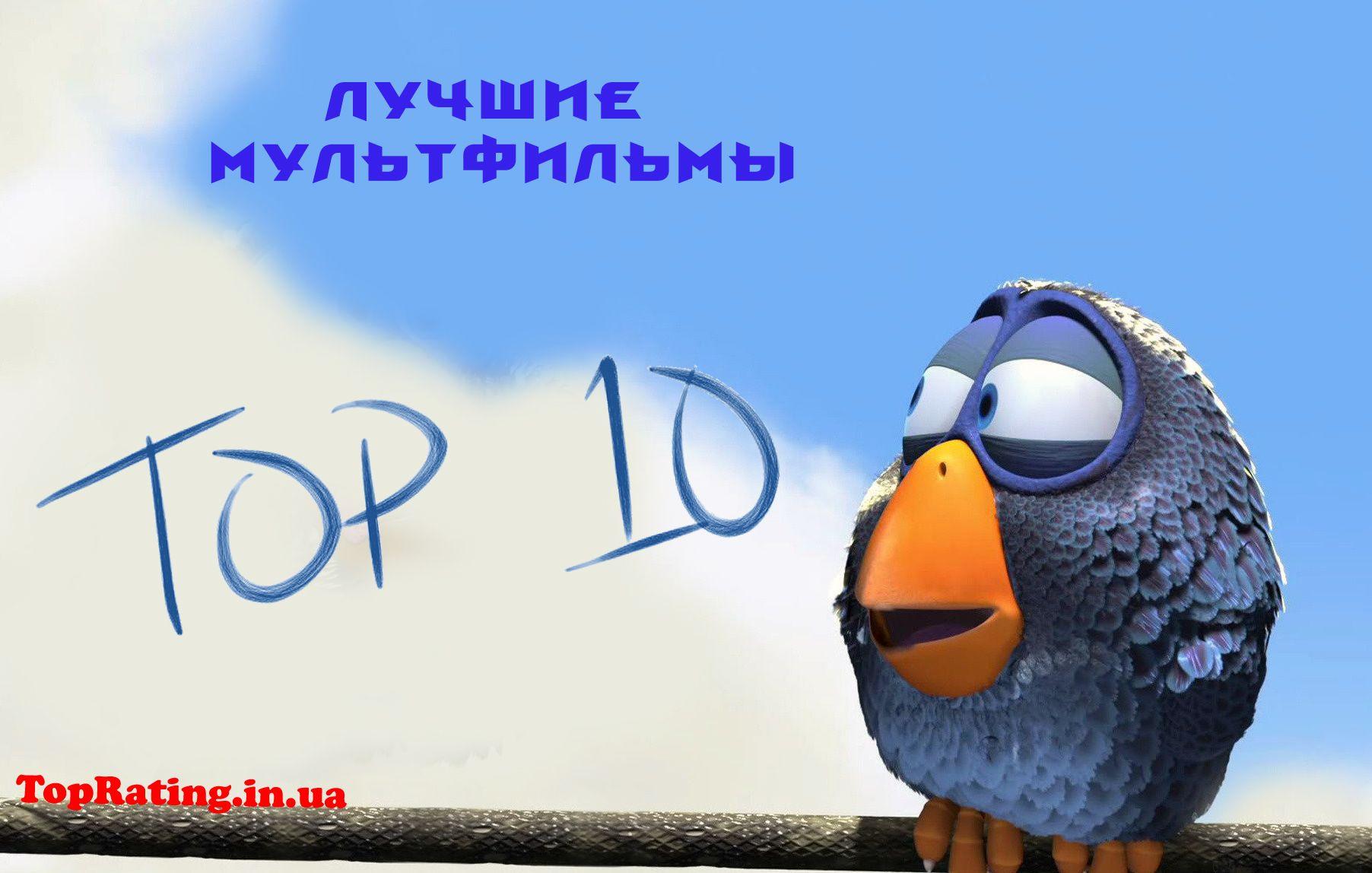 http://toprating.in.ua/wp-content/uploads/2014/12/top-10_rating_multfilmi.jpg