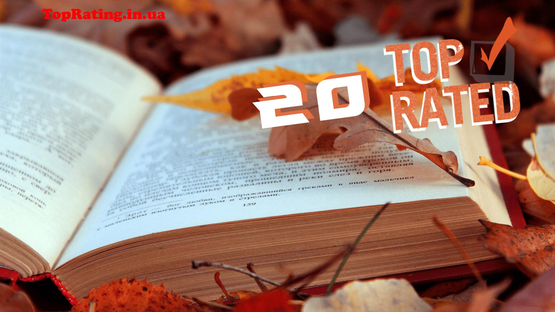 рейтинг самых лучших книг