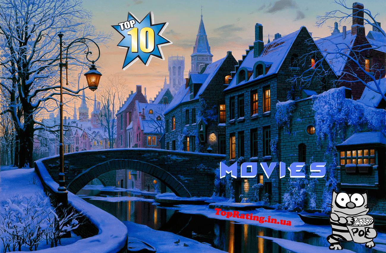 Топ-10 зимних фильмов