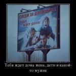29541729_tebya-zhdet-doma-zhena-deti-i-kakoj-to-muzhik