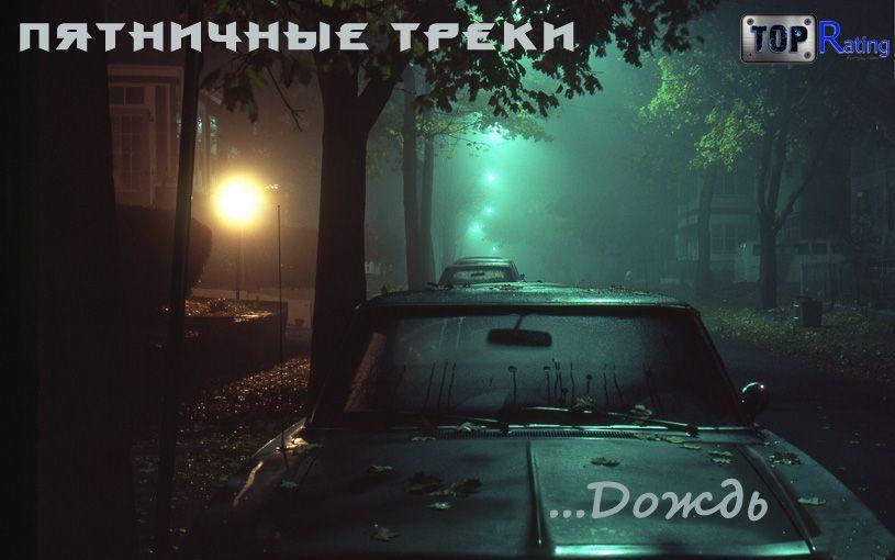 пятничные треки, дождь