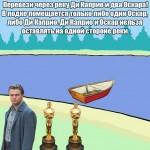 kaprio_oskar_zagadka