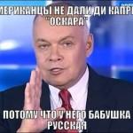oscar_dikaprto_kisilev