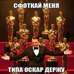 oscar_dikaprto_prikol3