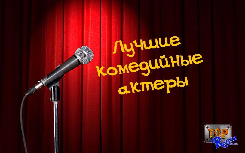 комедийные актеры