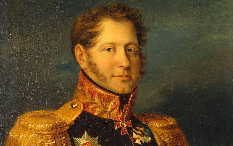 Александр Первый