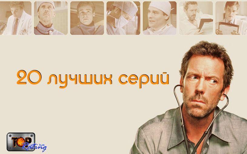 доктор хаус