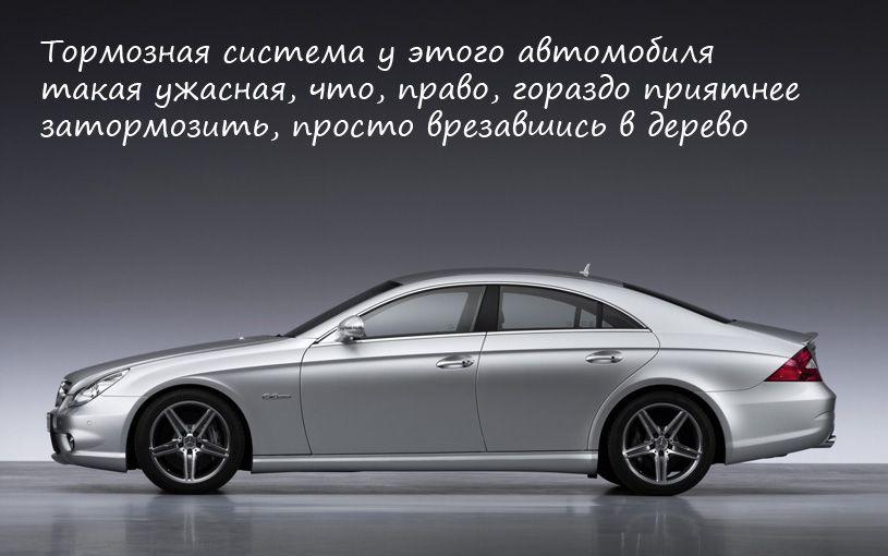 Mercedes-Benz_CLS_55_AMG