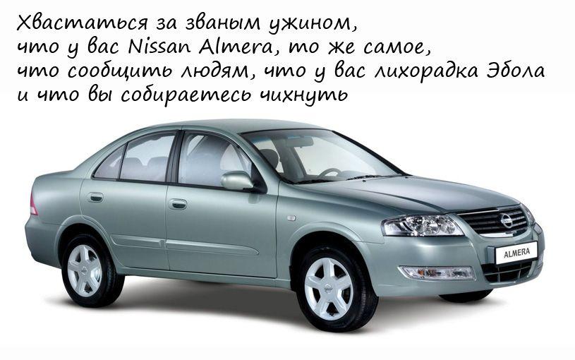 Nissan_Almera
