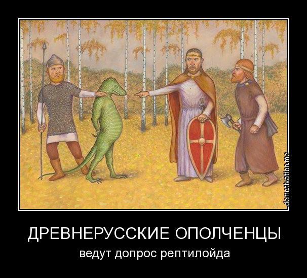рептилоиды древняя русь