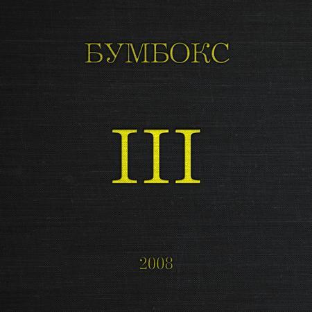 Альбом ІІІ