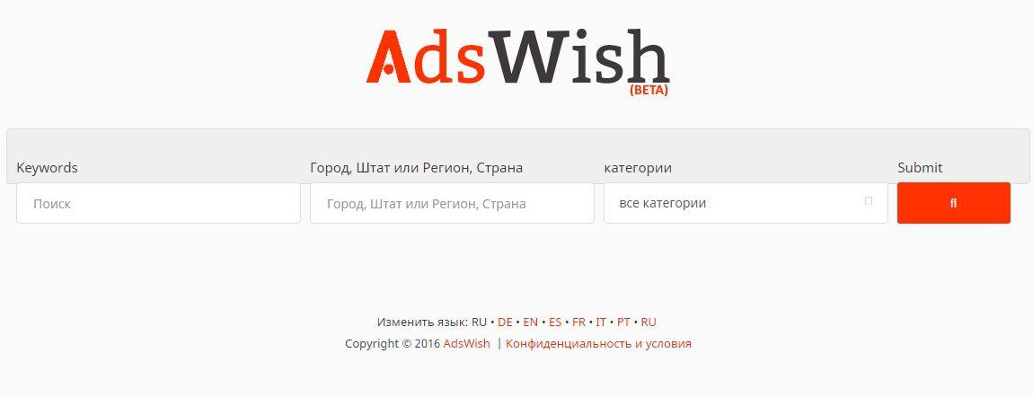 Adswish