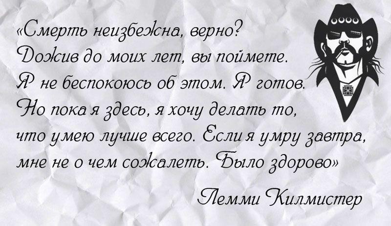 лемми цитаты