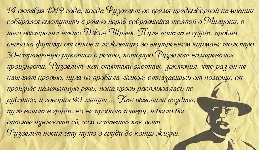 рузвельт цитаты