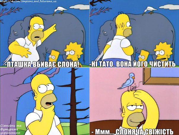 Simpson_gomer5