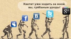 facebook-vk_od-google+