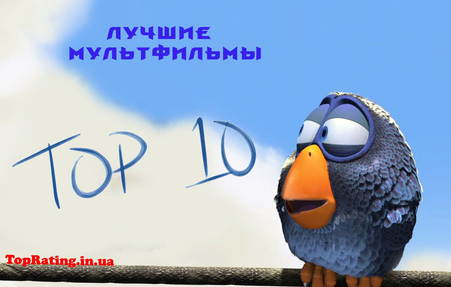 http://toprating.in.ua/wp-content/uploads/2014/12/top-10_rating_multfilmi.jpg