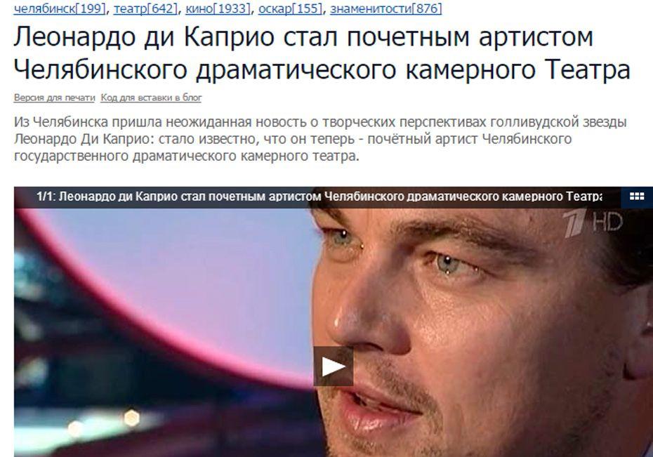 DiKaprio_chelyabinsk