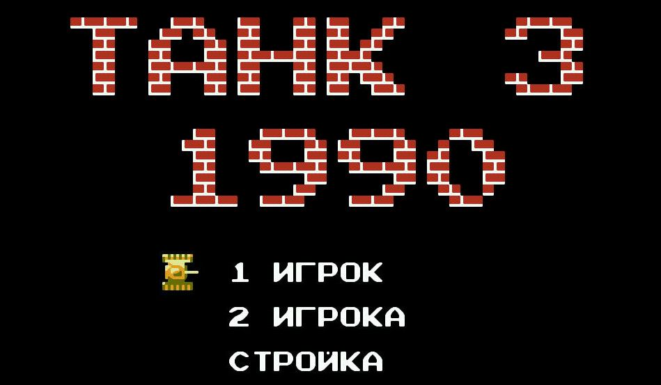 Tank-1990