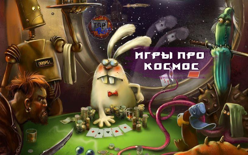 игры про космос