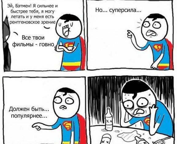 фильмы супермен прикол
