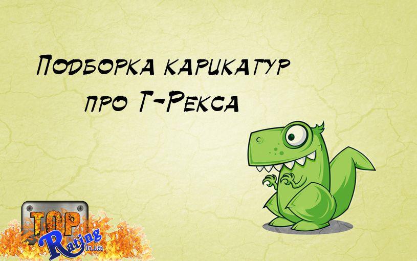 тиранозавр прикол динозавр юмор