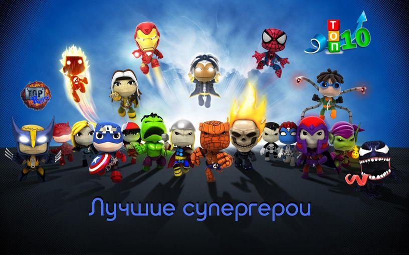топ-10 лучшие супер-герои комиксов
