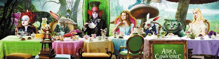 Приключения Алисы в стране людей