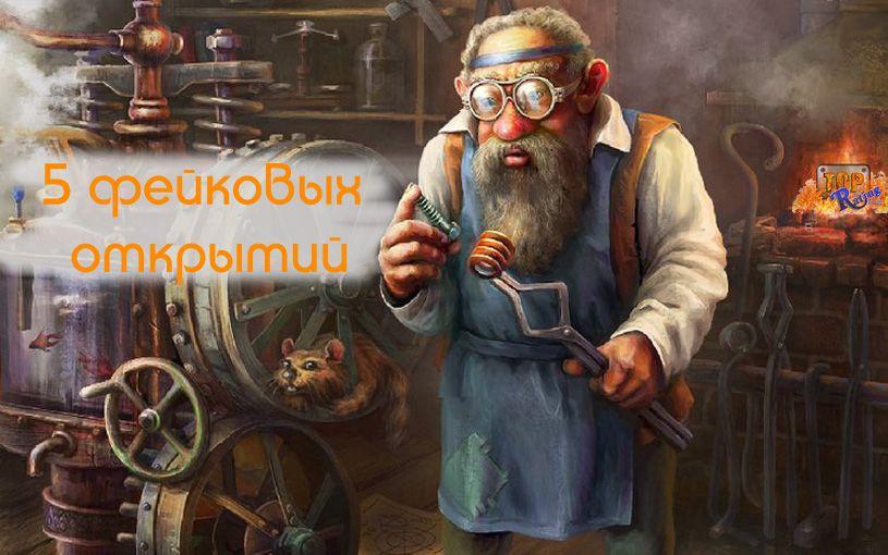 изобретатель, исследователь