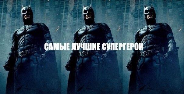 лучший супергерой