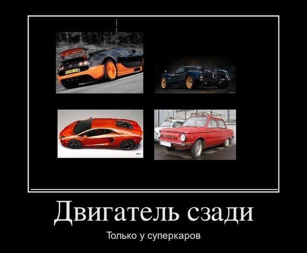 Запорожец-суперкар