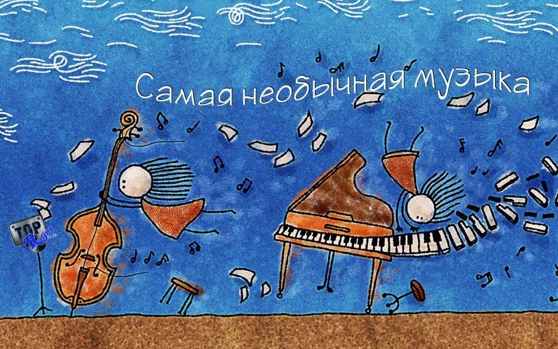 необычная музыка