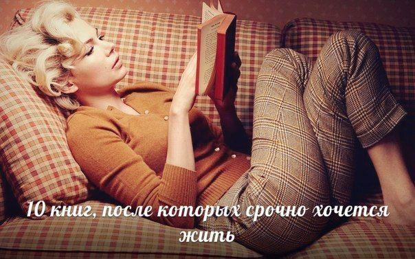 книги, после которых хочется жить