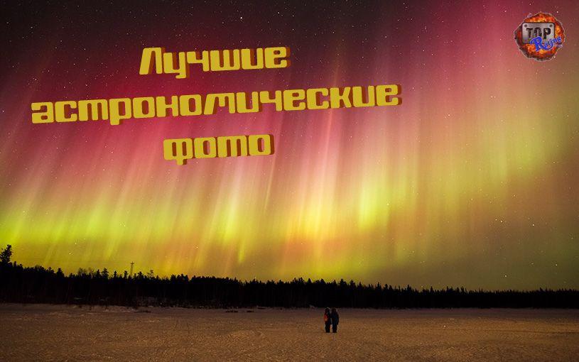 лучшие астрономические фото