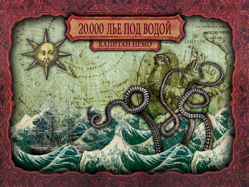 200 лье под водой