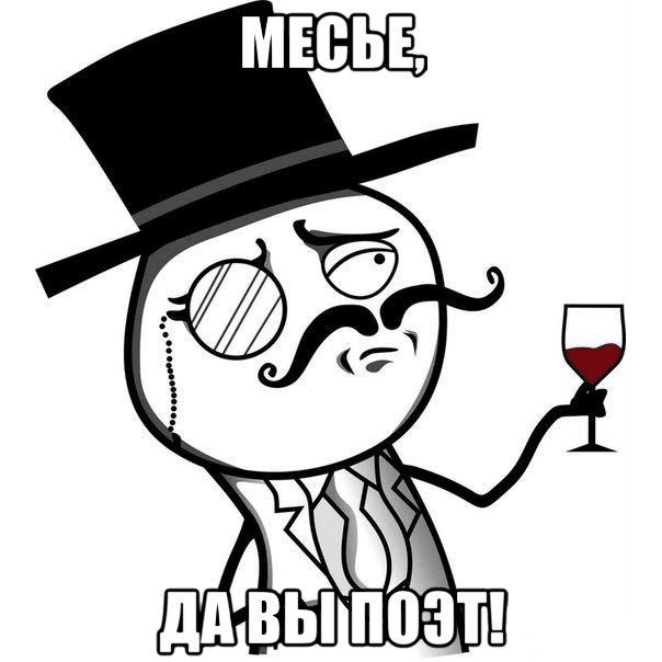 месье, да вы поэт - мем