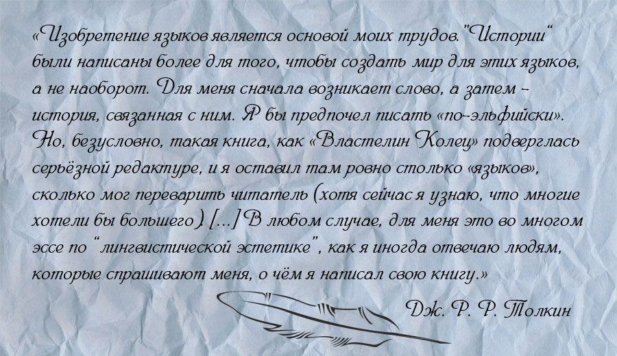 толкин цитата