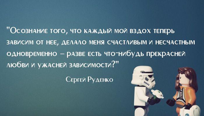 цитата про любовь