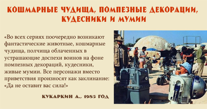 советская рецензия на звездные войны