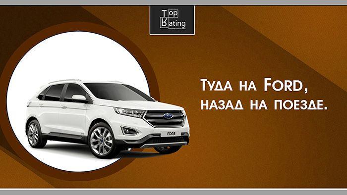цитата про форд