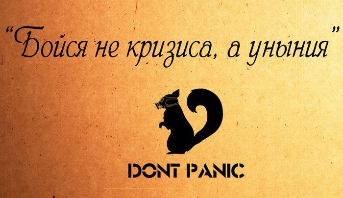 не бойся кризиса