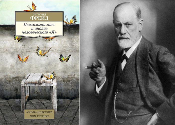 Психология масс и анализ человеческого Я