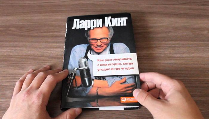 книга ларри кинг