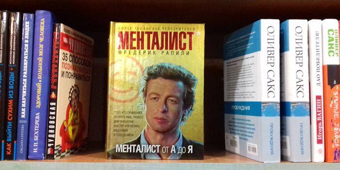 книга менталист