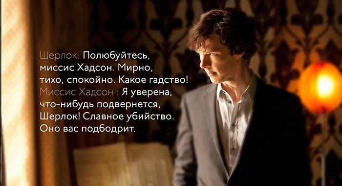 Шерлок, убийство вас подбодрит