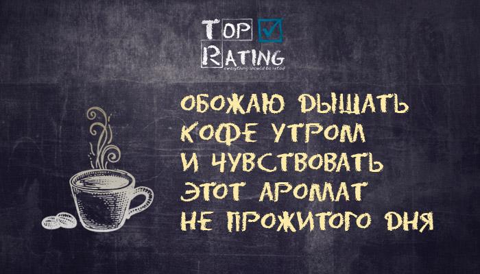кофе цитаты