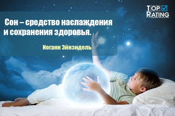 сон - средство наслаждения и сохранения здоровья