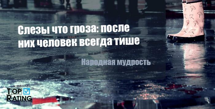слезы что гроза: после них человек всегда тише